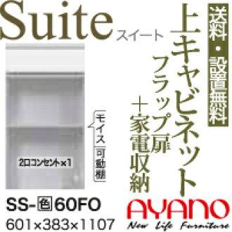 在绫野制造厂/单元式碗橱Suite豪华套房/上机壳襟翼门家电收藏/SS-W60FO