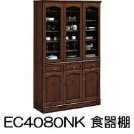 【開梱設置無料※】 【売価お問い合わせください】 カリモク Karimoku 食器棚 EC4080NK 代引き不可 【代引き不可】