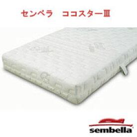 センベラ sembella マットレス ニューココスターIII セミダブルサイズ