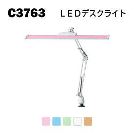 浜本工芸 2020年モデル C3763 LEDデスクライト C3763P/BL/G/W/WD ◆代引き不可