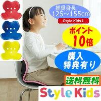スタイルキッズMTGStyleKidsL(StyleKidsL)推奨身長125〜155cmボディメイクシート正規保証付姿勢サポート椅子【送料無料】