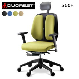 DUOREST α50H オフィスチェア デュオレスト アルファシリーズ ドリームウェア ◆送料無料 ◆代金引換対象外 ◆配達時間指定不可