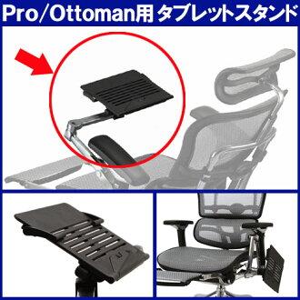 只有金豪平板站安顾 Pro/奥斯曼平板电脑持有人 ergohumanchair 金豪可选配件