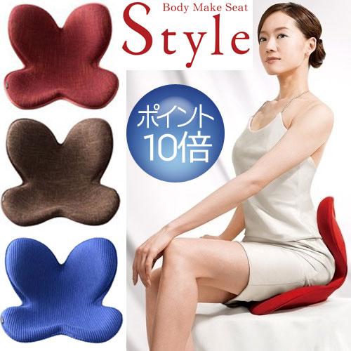 Style ボディメイクシート スタイル (Body Make Seat Style) MTG正規販売店 姿勢サポートシート 座椅子 BSST1917F
