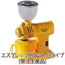 【受注生産】【送料無料】フジローヤル 富士珈機 コーヒーミル みるっこ R-220(カット臼タイプ) イエロー