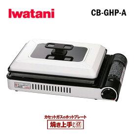 イワタニ CB-GHP-A カセットガスホットプレート 焼き上手さんα(アルファ) Iwatani【カセットガス別売】