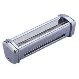 Imperia パスタマシン専用カッター IPS-RT4(6.5mm幅) インペリア ◆本体と同時購入で送料無料
