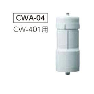 Exchange cartridge CWA-04 for Japanese Ngk Insulators CW-401
