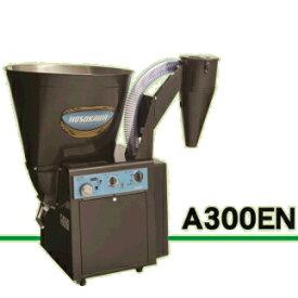 マルマス機械 循環式精米機 A300EN ◆単相100V 550Wモーター付 ◆籾・玄米兼用タイプ 【代金引換対象外】