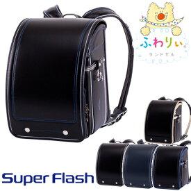 ランドセル ふわりぃ 2020年モデル 男の子用 スーパーフラッシュ A4フラットファイル対応 協和 kyowa SuperFlash