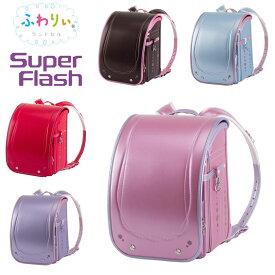 ランドセル ふわりぃ 2021年モデル 女の子用 スーパーフラッシュ ピカッと光る全方向反射 協和 kyowa Super Flash