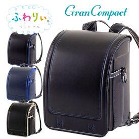 ランドセル ふわりぃ 2021年モデル 男の子用 グランコンパクト 協和 Fuwarii kyowa Gran Compact 軽量 大容量