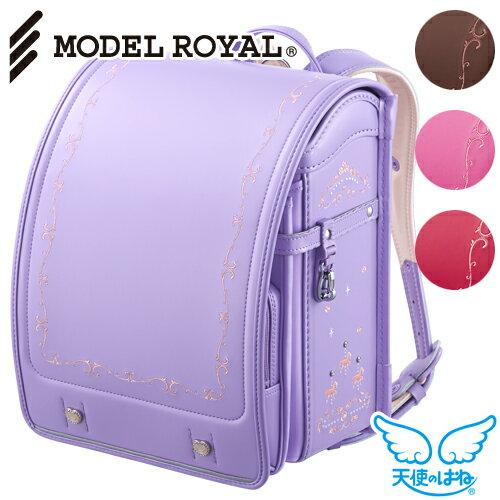 【型落ち特価】天使のはね 2017年ランドセル モデルロイヤル ロマンティック 女の子 MODEL ROYAL A4フラットファイル対応 セイバン 送料無料 MR17G