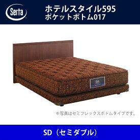 サータ Serta ベッドフレーム ホテルスタイル595/ポケットボトム017 SD(セミダブル)サイズ ドリームベッド BED FRAME HOTELSTYLE595【送料無料】【代引不可】