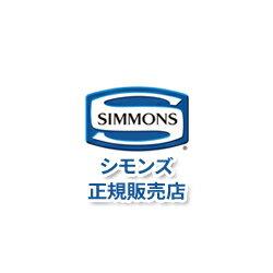 シモンズ シモンズマキシマ フラット II シングルサイズ 3モーター駆動 SR1310062/SR1310063 ベッド本体 ※マットレス別売