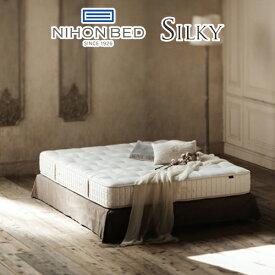 【関東設置無料】日本ベッド シルキークチュール マットレス クイーンサイズ Silky Couture 【マットレスのみ】
