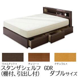 【関東配送料無料】 日本ベッド ベッドフレーム スタンザ シェルフ GDR (棚付、引出し付) ダブルサイズ STANZA Shelf GDR E061 E062 E063 D 【ベッドフレームのみ】
