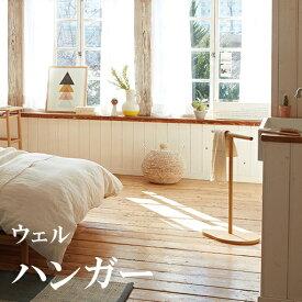 【関東配送料無料】 日本ベッド ウェル WELL ハンガー 62257 【ハンガーのみ】