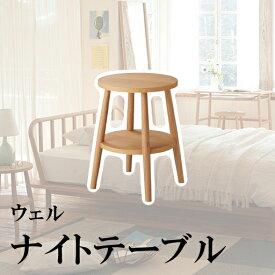 【関東配送料無料】 日本ベッド ウェル WELL ナイトテーブル 61334 【デスクのみ】