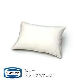 シモンズ 枕 デラックスフェザー ピロー ハイタイプ LD0815