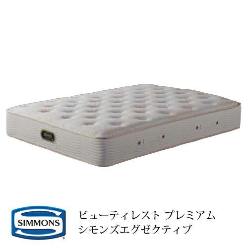 シモンズ マットレス AA16121-S シモンズエグゼクティブ ビューティレスト プレミアム 7.5インチコイル (タック&ジャンプキルト) シングルサイズ