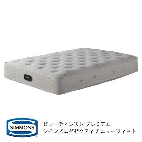 シモンズ マットレス AA16111-S シモンズエグゼクティブ ニューフィット ビューティレスト プレミアム 7.5インチコイル (タック&ジャンプキルト) シングルサイズ