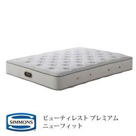 シモンズ マットレス AA16212-D ニューフィット ビューティレスト プレミアム 6.5インチコイル (タック&ジャンプキルト) ダブルサイズ