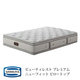 シモンズ マットレス AA16211-SD ニューフィット ピロートップ ビューティレスト プレミアム 6.5インチコイル (タック&ジャンプキルト) セミダブルサイズ