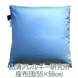 山清 アレルギークリア 座布団 55×59cm 【送料別】