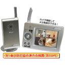 【販売終了】キャロットシステムズ Alter+(オルタプラス) デジタル2.4GHz帯 無線カメラ&モニター AT-2510MCS