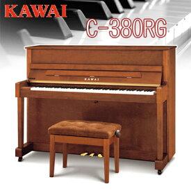 搬入設置付 専用椅子付 / KAWAI 河合楽器製作所 カワイ / アップライトピアノ Cシリーズ / C-380RG / 送料無料 別売付属品もおまけ♪