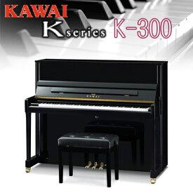 【初回調律サービス(出張費は別途お客様持ち)】【搬入設置付】【専用椅子付】KAWAI 河合楽器製作所 カワイ / アップライトピアノ New Kシリーズ / K-300【送料無料】【別売付属品もおまけ♪】