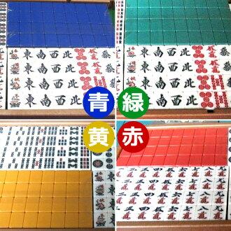 全自动麻将牌阿莫斯 B 瓷砖对设置蓝/黄 / 绿 / 红两种颜色选择阿莫斯系列只有麻将瓷砖 B-70B/B-50Y/B-90 G/B-80R