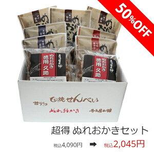 【SALE 50%OFF】寺子屋本舗 超得 ぬれおかき 9袋セット