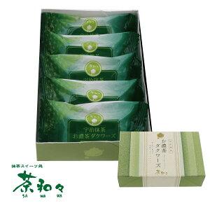 茶和々 抹茶 焼き菓子 抹茶 お濃茶ダクワース 箱入 5個