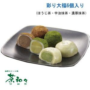 【他商品同梱不可・クール冷凍便対応・送料無料】  茶和々 大福 彩り大福 6個入り