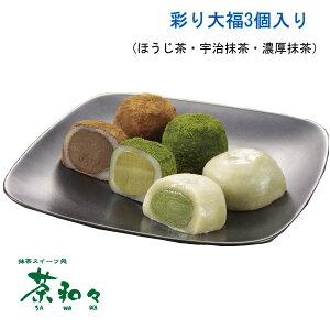 【他商品同梱不可・クール冷凍便対応】  茶和々 大福 彩り大福 3個入り