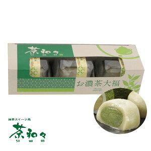 【他商品同梱不可・クール冷凍便対応】茶和々 大福 濃厚抹茶生大福3個入り