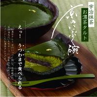 【送料無料】宇治抹茶お濃茶タルト京のいっぷく碗