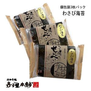 寺子屋本舗 せんべい わさび海苔手焼 個包装 3袋セット