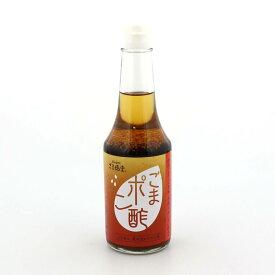 ごま福堂 調味料 ごまポン酢 300ml
