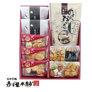 【送料無料】【のし対応】 寺子屋本舗 おせんべい 和菓子 千寿