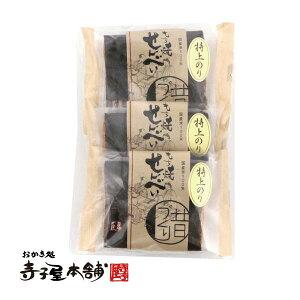 寺子屋本舗 せんべい 特上のり手焼 個包装 3袋セット