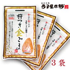 【ネコポス対応 送料354円】ごま福堂 杵つき金ごま 80g×3袋