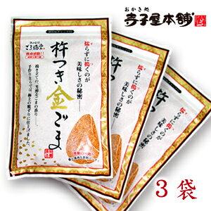 【通常便】ごま福堂 杵つき金ごま 80g×3袋