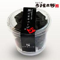 黒ごまキューブ【20粒】
