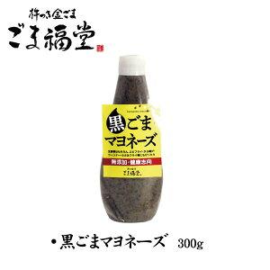 ごま福堂 調味料 黒ごまマヨネーズ 300g