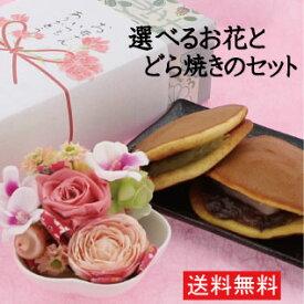 【送料無料】選べるお花とどら焼きのセット