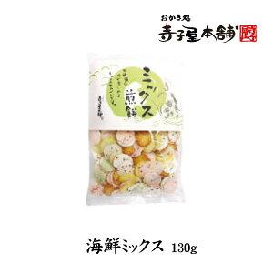 寺子屋本舗 せんべい 海鮮ミックス 130g