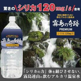 【送料無料】 シリカ水 ミネラルウォーター 温泉水 飲む 霧島の奇跡 2L×12本